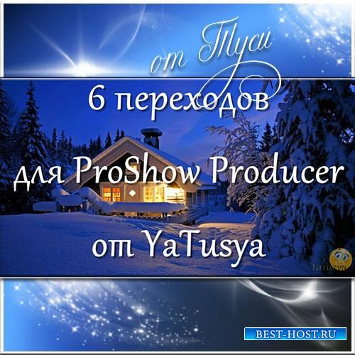 Новые переходы для ProShow Producer