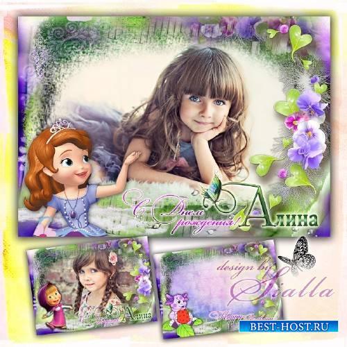 Рамка для фотошопа -  Принцесса София, Лунтик и Маша поздравляют тебя!