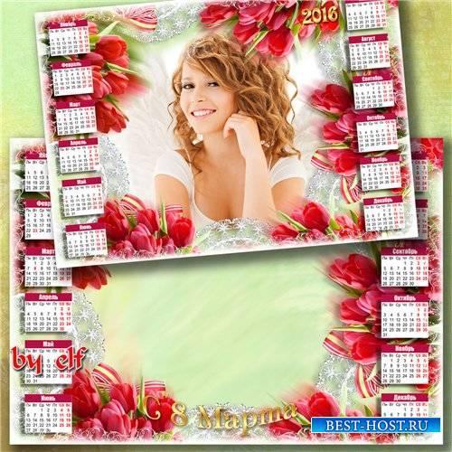 Календарь 2016 с вырезом для фото - С 8 Марта