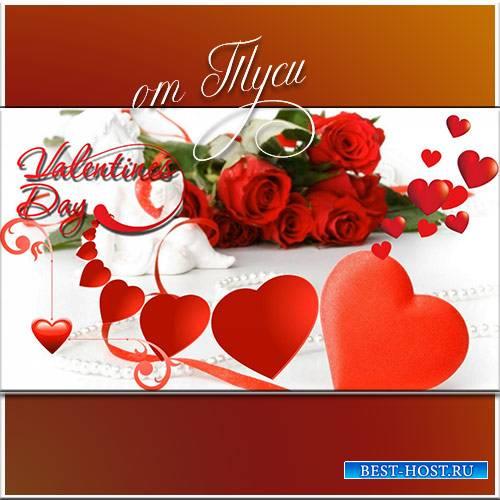 С Днем святого Валентина - Футажи для видеомонтажа