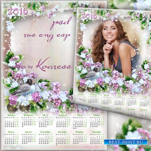 Романтический календарь-рамка на 2016 год - Цветы сирени, аромат весны