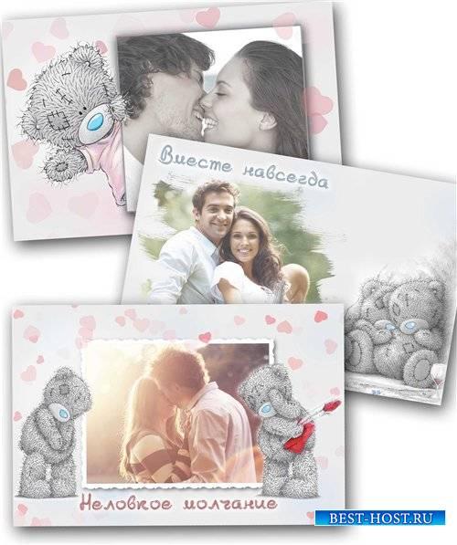 Романтические рамки для фотошопа – Мишки Тедди