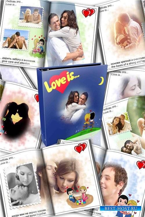 Романтическая фотокнига для фотографий – Любовь это