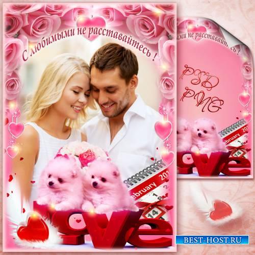 Рамка - валентинка для фото - С любимыми не расставайтесь!
