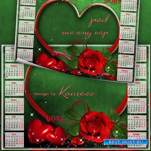 Романтический календарь с фоторамкой на 2016 - Любящее сердце