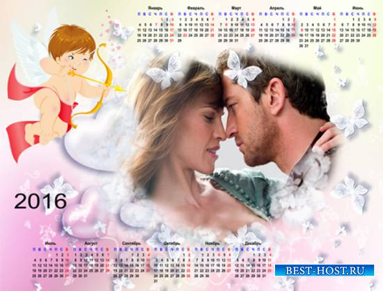 Календарь - рамка на 2016  год – Любовь нечаянно нагрянет