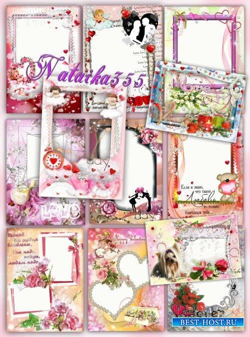 Романтические рамки для фото - Всем сердцем жду любовь