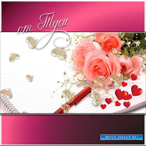 В день святого Валентина я влюблён, а ты - любима - Футаж