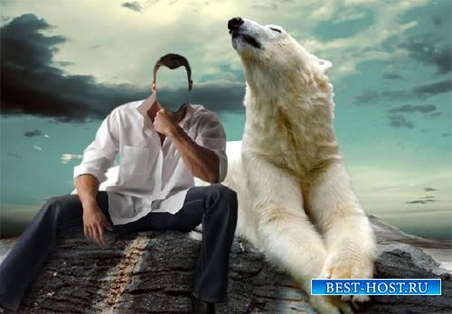 Шаблон для фото - Возле белого медведя
