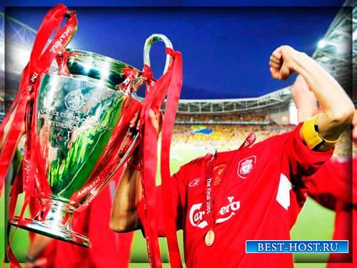Шаблон для фотомонтажа - Чемпионы футбола