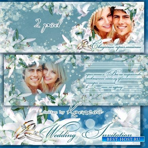 Свадебное приглашение с белыми лилиями и вырезами для фото