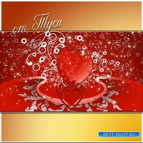 Поздравляю с Днем Влюбленных всех любовью озаренных - Футаж