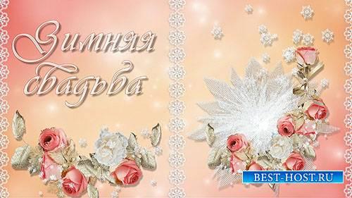 ProShow Producer Project Зимний свадебный проект - альбом 29
