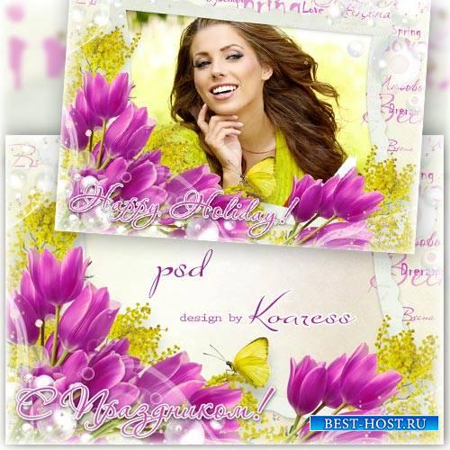 Праздничная весенняя рамка для фото с розовыми тюльпанами