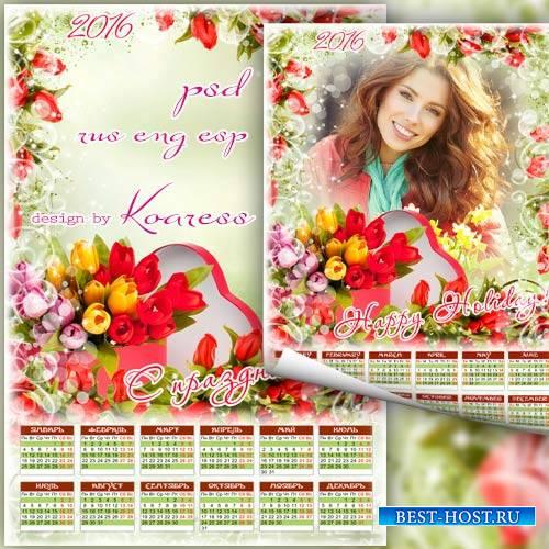 Весенний праздничный календарь-рамка на 2016 - Море тюльпанов для самой люб ...
