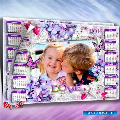 Календарь на 2016 год к дню Святого Валентина - Любовь пусть не обходит ник ...