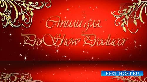 ProShow Producer Styles Романтические стили ДСВ 11-12