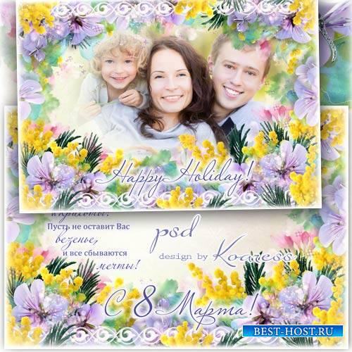 Праздничная рамка для фото к 8 Марта - Весна приходит к нам с цветами