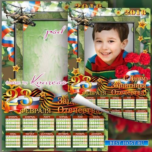 Календарь с рамкой для фотошопа на 2016 к 23 февраля - В этом день поздрави ...