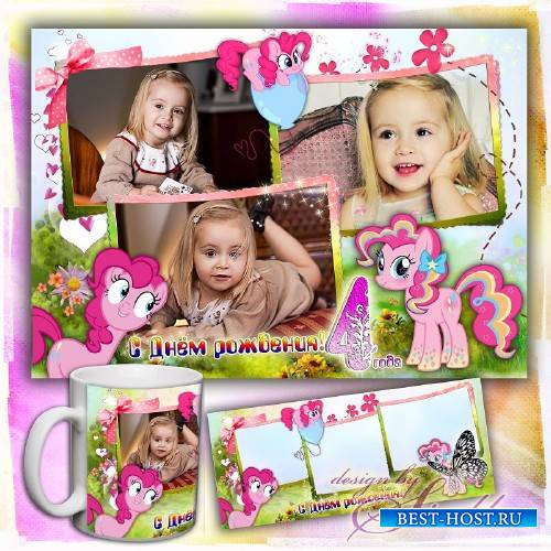 Фотоколлаж и шаблон на кружку для девочки -   Маленькие пони тебя поздравля ...