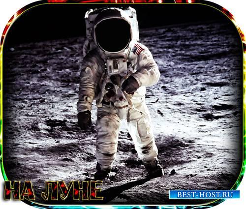 Psd шаблон - На луне