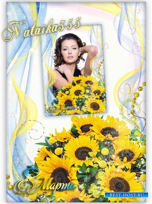 Рамка для женского фото - Твои жёлтые ресницы