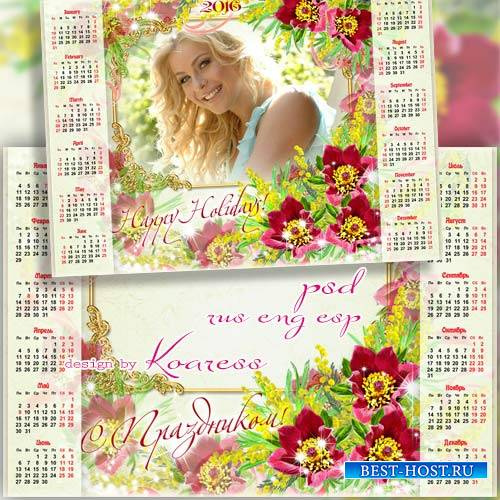 Календарь-фоторамка на 2016 год - Прекрасная весна