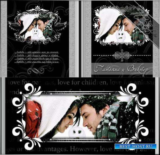 Романтический фотоальбом про фотошопа - Черно-белая любовь