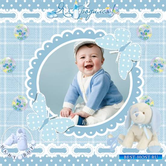 Рамка детская – Наш малыш