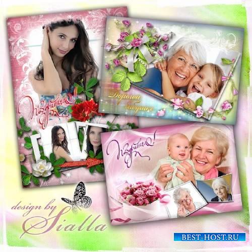 Сборник поздравительных рамок  -  Нашим женщинам любимым