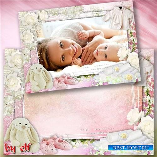 Детская рамка для новорожденной девочки - Наша малышка