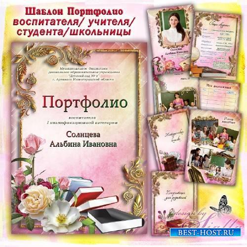 Шаблон Портфолио для учителя/воспитателя на аттестацию      - Розовый стиль