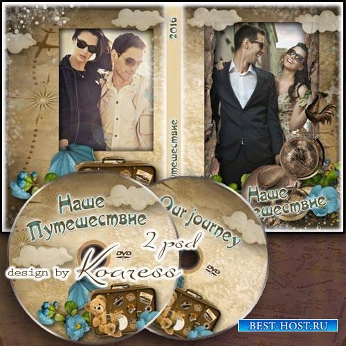Обложка и задувка для  DVD диска - Наше путешествие