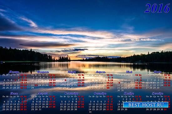 Календарь на 2016 год - Красивый синий закат