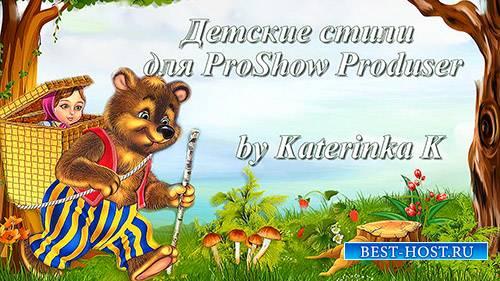 Детские стили 34-37 - ProShow Producer Styles