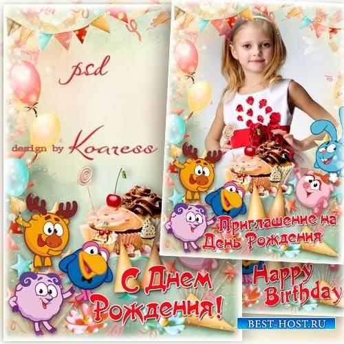 Детская рамка для фото или приглашение с героями любимого мультфильма - При ...