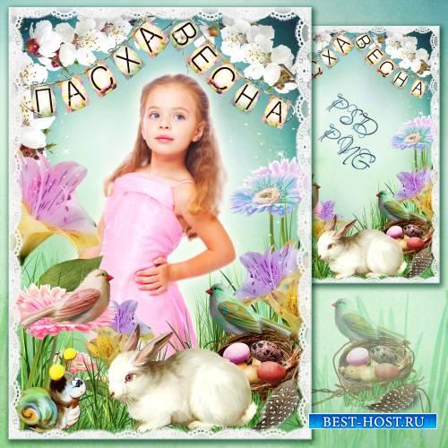 Рамка для фото - Светлый праздник Пасхи несёт нам весна.