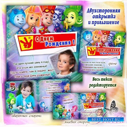 Шаблон приглашения и открытка-  День рождение в стиле «Фиксики»