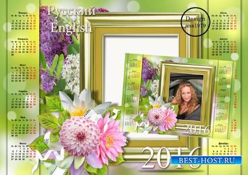 Календарь-рамка для фотошопа – Аромат сирени
