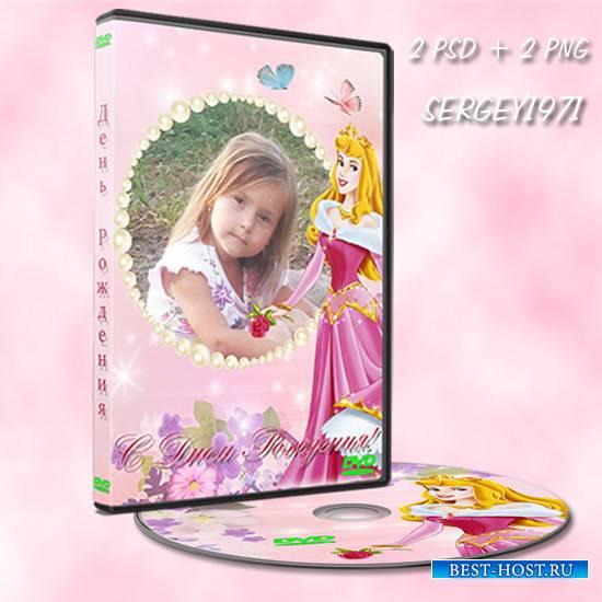 Обложка на DVD - День Рождение принцессы