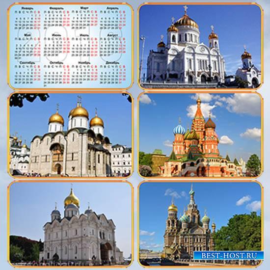 Набор карманных календарей - Православные храмы России