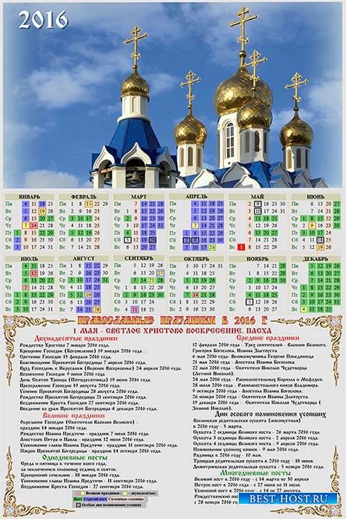 Православный календарь на 2016 год - Золотые купола храма