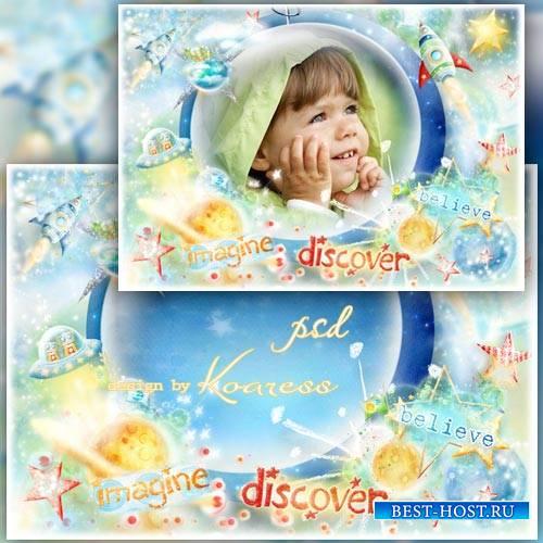 Рамка для детских фото - К далеким звездам