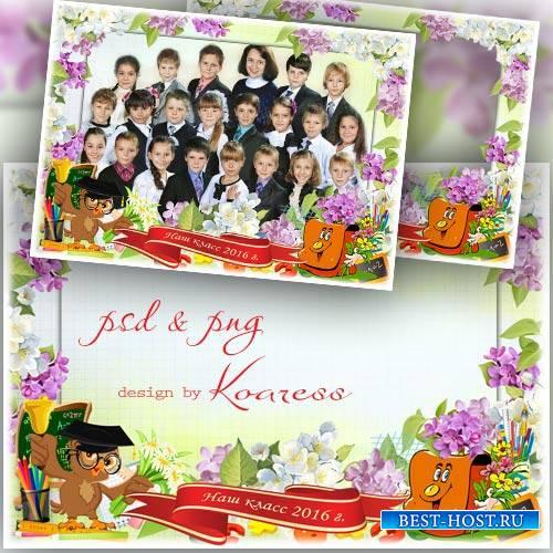 Детская фоторамка для школьных фото - Наш дружный класс