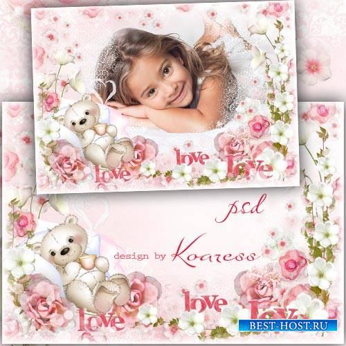 Фоторамка для девочек с симпатичным мишкой - Мой любимый медвежонок