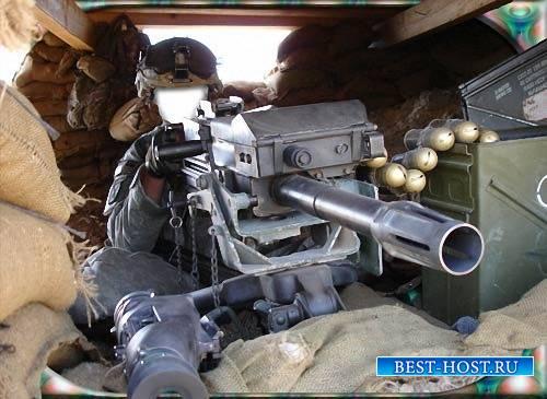 Шаблон для фото - За пулеметом