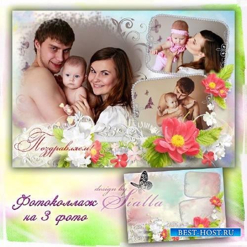 Цветочная фоторамка на 3 фото -  Нежная любовь пусть будет с вами