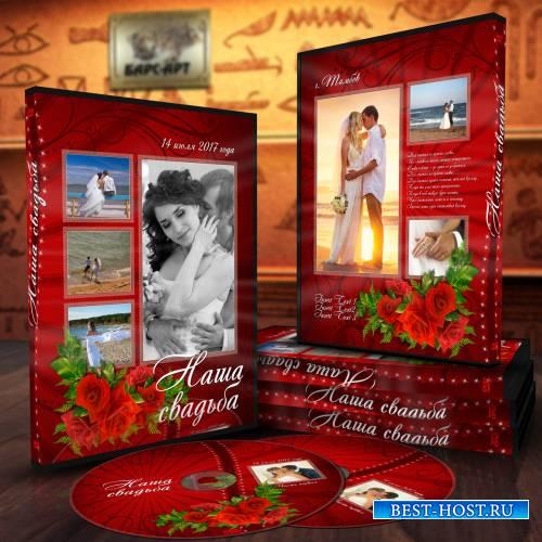 Свадебная обложка и задувка DVD - Красный - цвет счастья