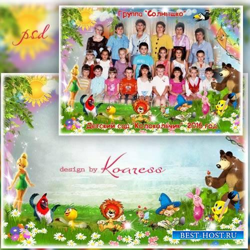 Детская рамка для фото группы - Детский сад любимый, группа наша дружная