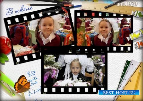 Рамка для фотошопа – В школе